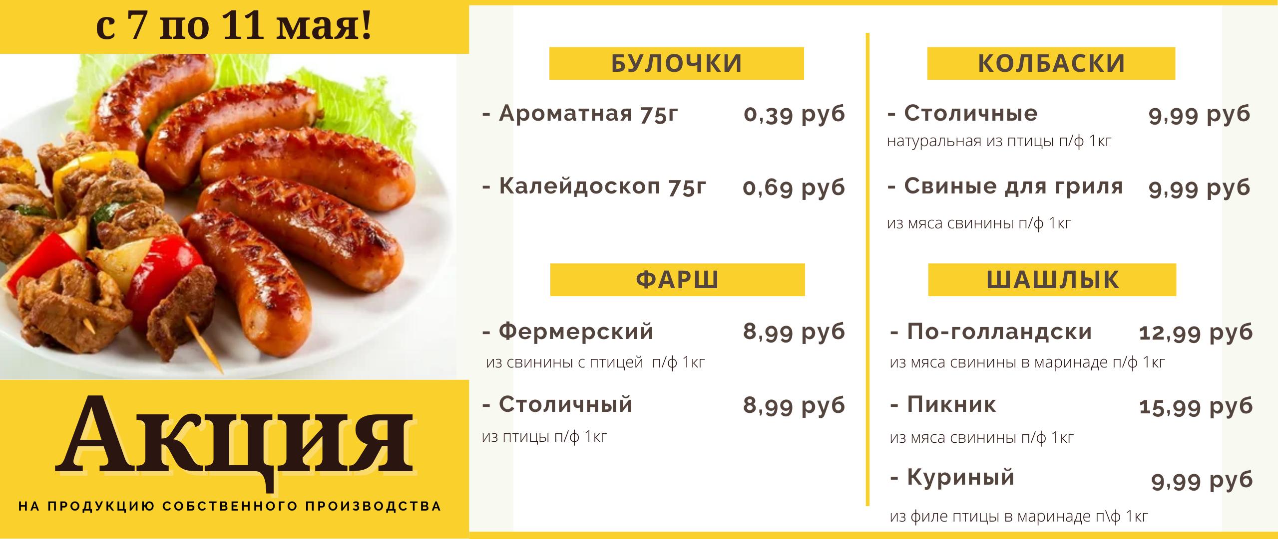 Diskontnaya-programma6-1