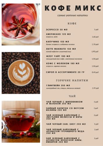 Кофе МИКС(5)
