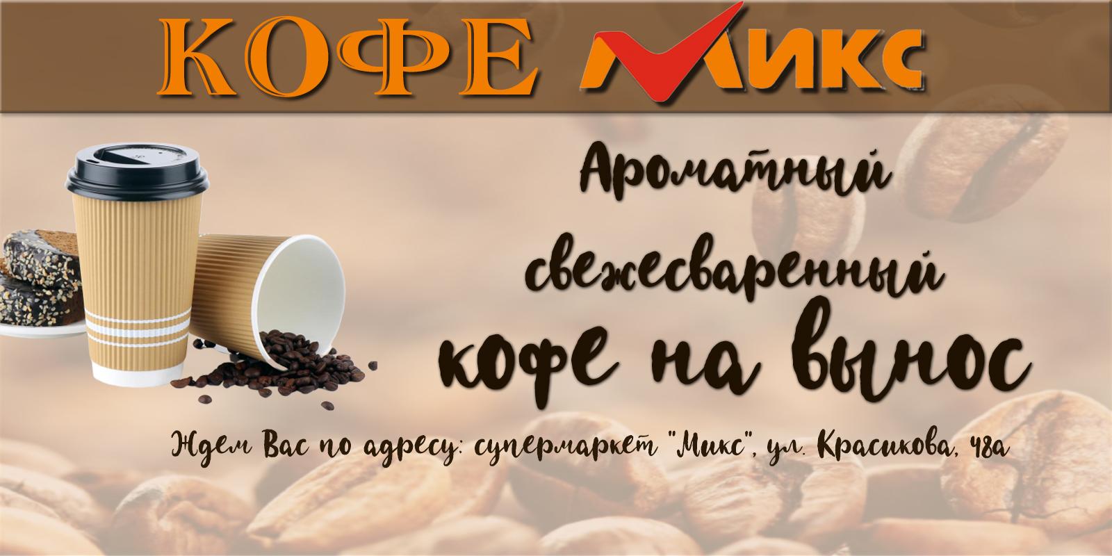 kofe-8