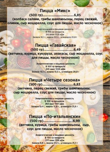 меню пиццы1